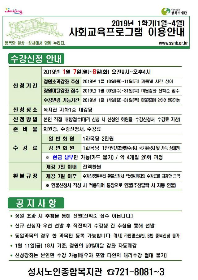 19-1학기 사회교육안내지(2)001.jpg