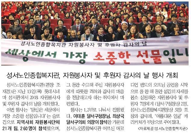 자원봉사자 및 후원자 감사의 날(2018.12.13).JPG