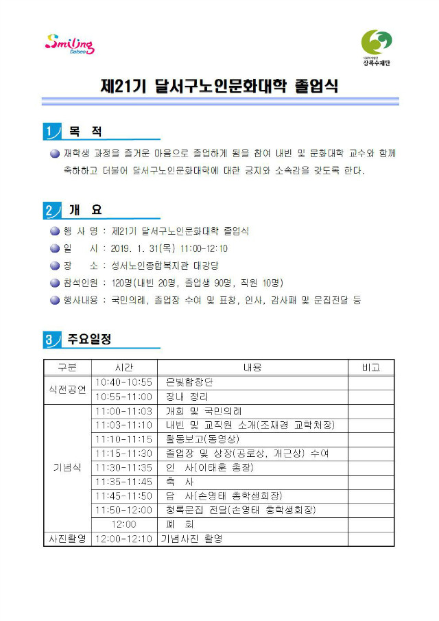 제21기 달서구노인문화대학 졸업식001.jpg