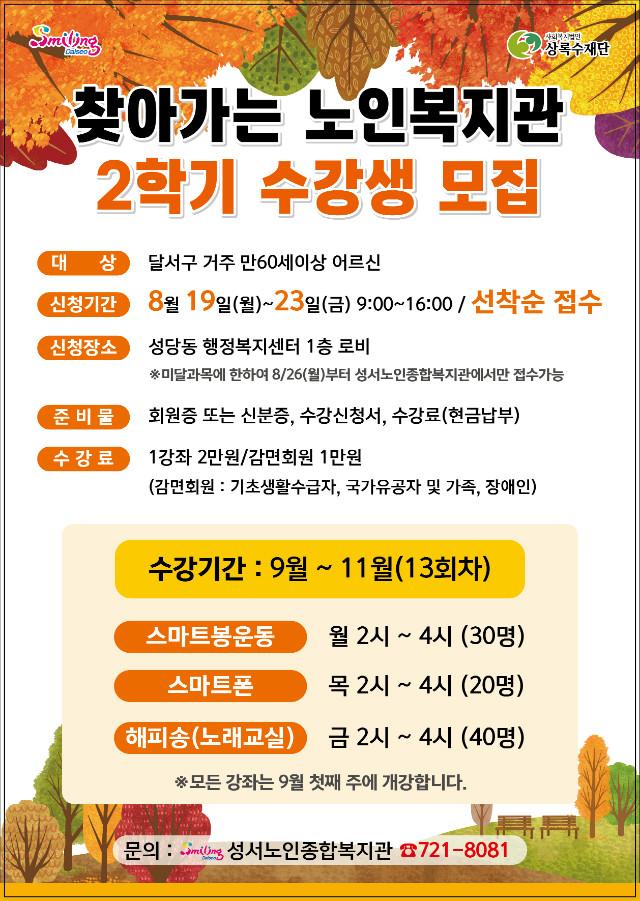 성서노복 - 수강생모집2 전단지-02.jpg