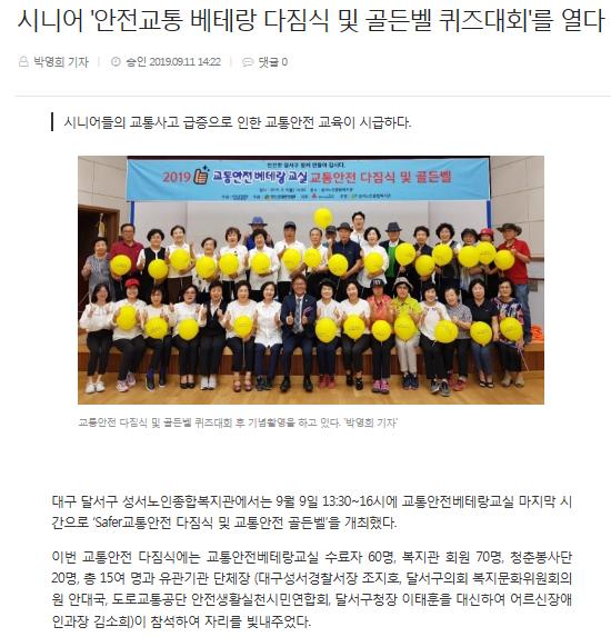 20190911 교통안전베테랑교실 골든벨 퀴즈대회(1).PNG