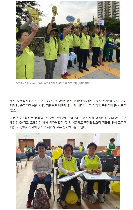 20190911 교통안전베테랑교실 골든벨 퀴즈대회(2).PNG