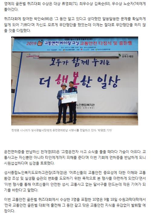20190911 교통안전베테랑교실 골든벨 퀴즈대회(3).PNG