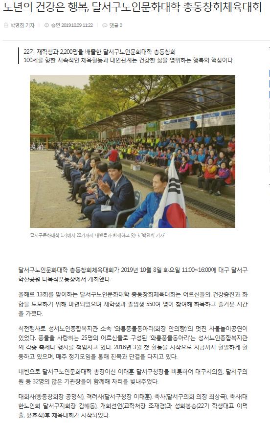 20191009 달서구노인문화대학 총동창회 체육대회(1).PNG