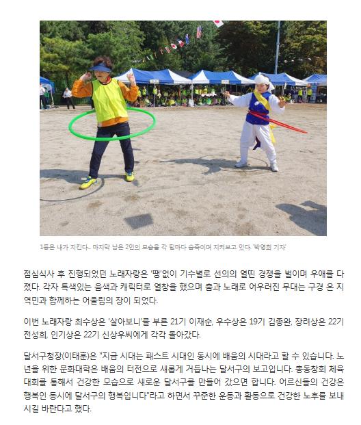 20191009 달서구노인문화대학 총동창회 체육대회(3).PNG