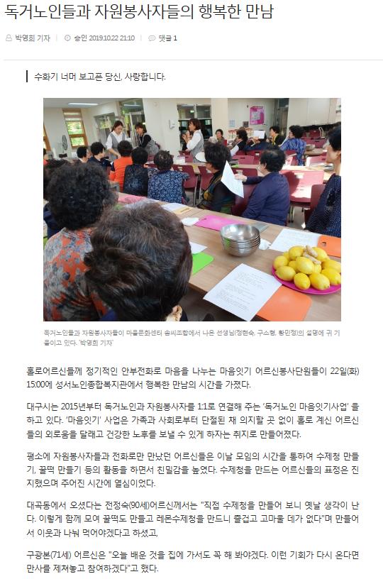 20191022 독거노인마음잇기(1).PNG