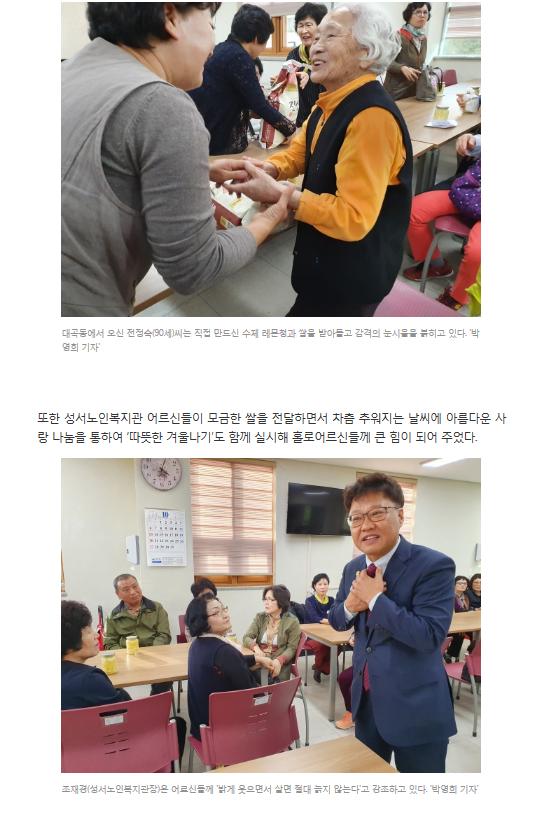 20191022 독거노인마음잇기(2).PNG
