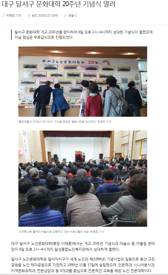 20191107 달서구노인문화대학 20주년 기념식(1).PNG