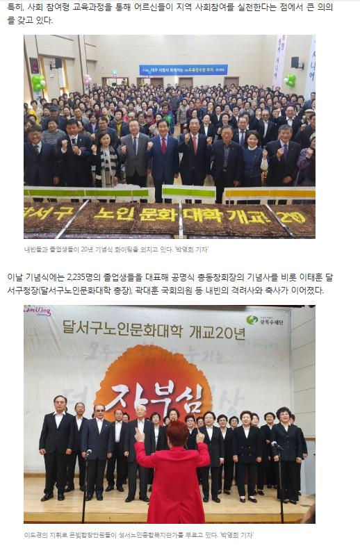 20191107 달서구노인문화대학 20주년 기념식(2).PNG