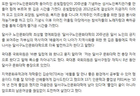 20191107 달서구노인문화대학 20주년 기념식(3).PNG