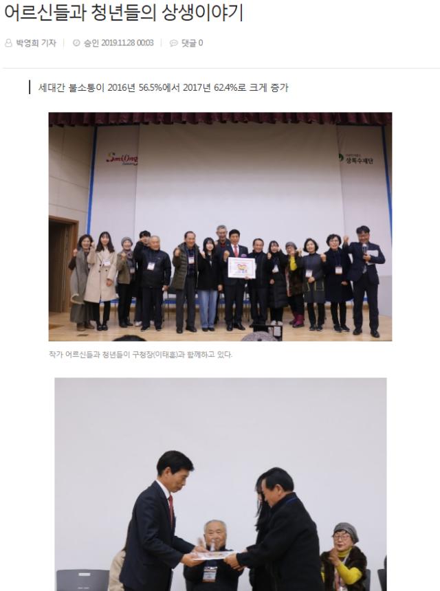 20191128 상생이야기책만들기(1).PNG