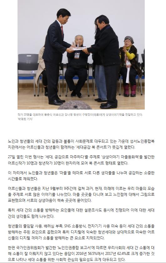 20191128 상생이야기책만들기(2).PNG