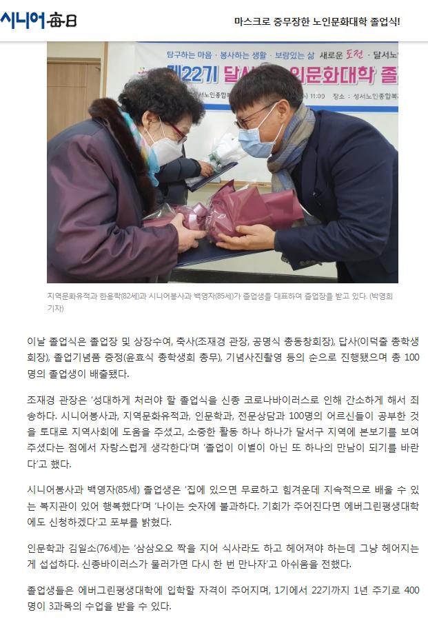 20200206 제22기달서구노인문화대학졸업식(2).PNG