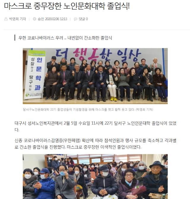 20200206 제22기달서구노인문화대학졸업식.PNG