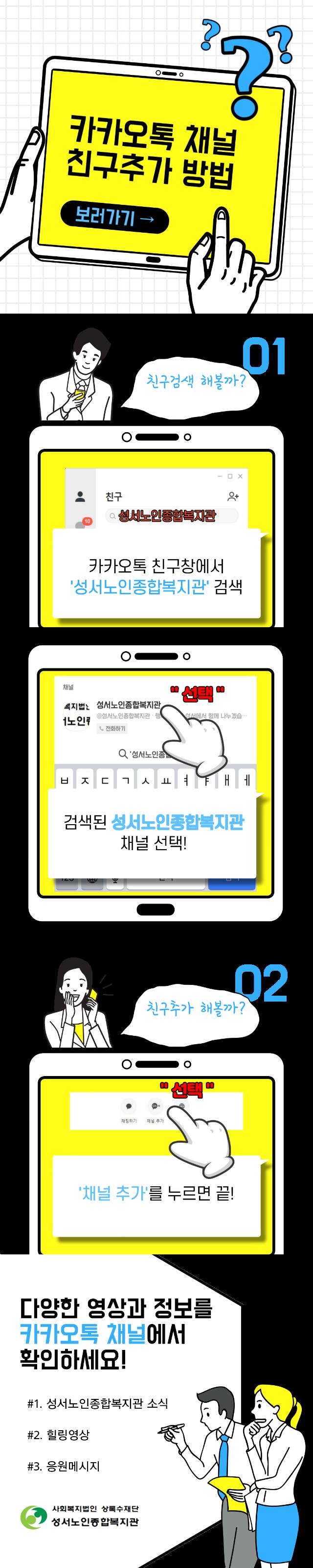 카카오톡-채널-친구추가방법(최종).png