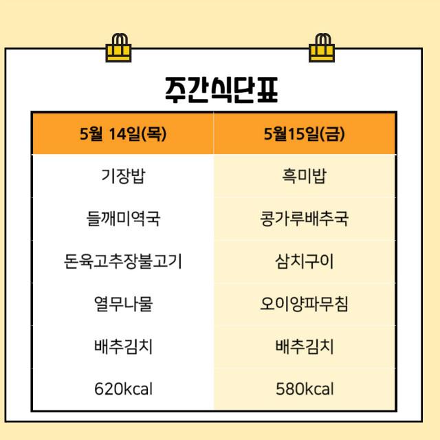 실버식당 운영제개_4.jpg