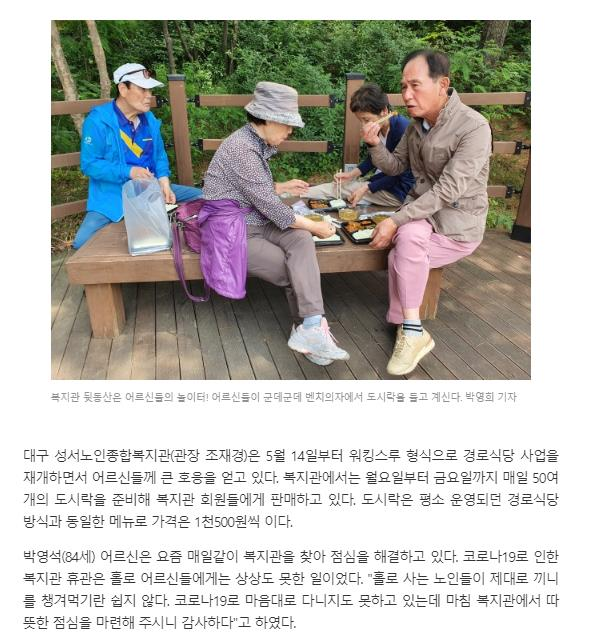 20200522 실버식당도시락판매운영(1).JPG