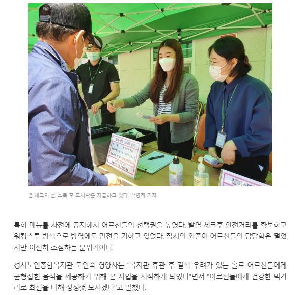 20200522 실버식당도시락판매운영(2).JPG