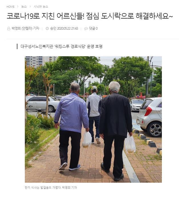 20200522 실버식당도시락판매운영.JPG